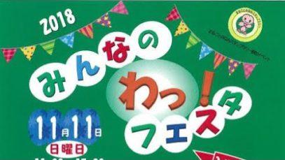 "Everyone's ""WA!"" Festa 2018 🇯🇵"